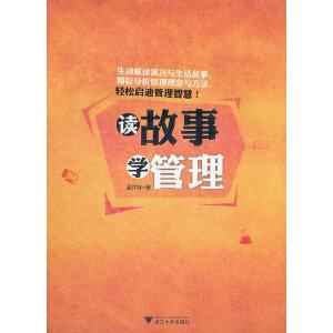 读故事 学管理(以寓言和生活故事为引子,从管理学的角度诠释其中存在的管理问题)