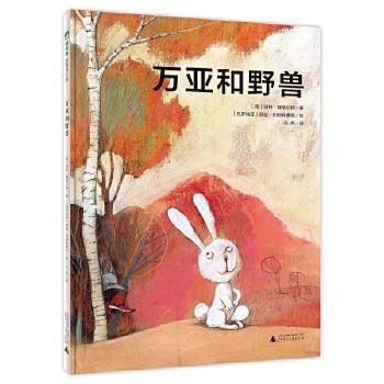 万亚和野兽 博洛尼亚插画展50周年50位大师之一薛蓝。约纳科维奇作品。具有民间故事特色的安全教育图画书。勇敢的小兔子化险为夷,教孩子从容应对,用智慧保护自己。魔法象图画书王国ME185。