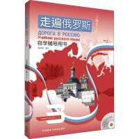 走遍俄罗斯自学辅导用书 3 外语教学与研究出版社
