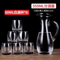 白酒杯分酒器家用套装6只小号一口杯酒盅无铅玻璃中式烈酒杯酒壶 +60ML(6个装)