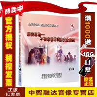 2019版居安思危 不容忽视的消防安全隐患(2DVD)安全月警示教育片视频光盘碟片