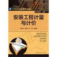 【正版二手书9成新左右】安装工程计量与计价9787122263810