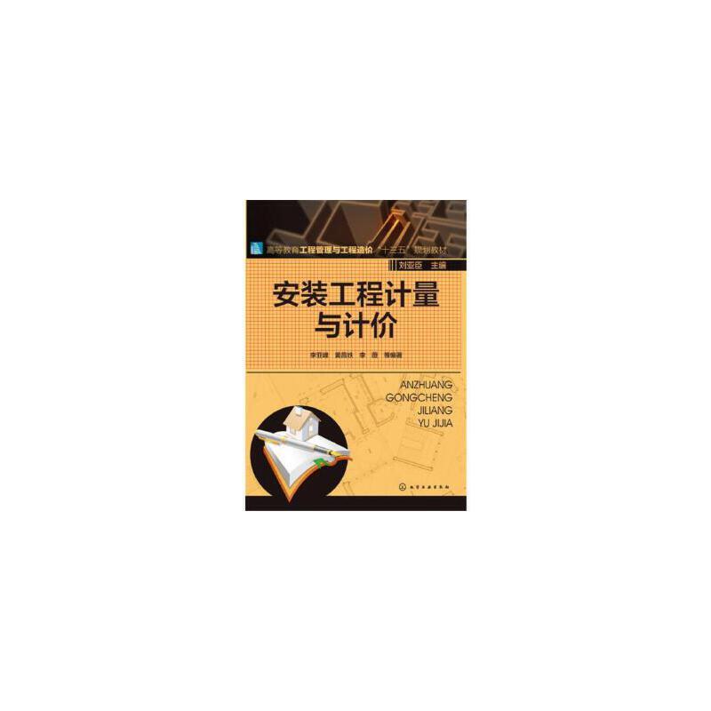 【正版二手书9成新左右】安装工程计量与计价9787122263810 正版旧书,下单速发,大部分书籍九成新,不缺页,部分笔记,保存完好,品质保证,放心购买,售后无忧