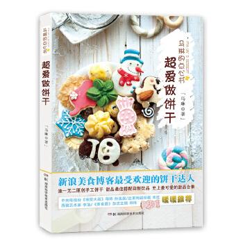 马琳的点心书  超爱做饼干(双封面版本随机发货)