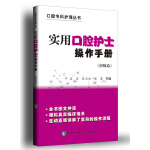 实用口腔护士操作手册(初级篇)