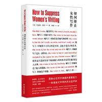 (女书系)如何抑止女性写作