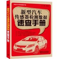 【RT7】新型汽车传感器检测数据速查手册 孙金力 电子工业出版社 9787121218590