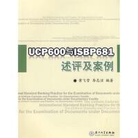 UCP600与ISBP681述评及案例 黄飞雪,李志洁 厦门大学出版社【新华书店 保证正版】