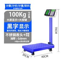 永祥100kg电子秤商用台秤300公斤电子称150计价称准称重快递磅