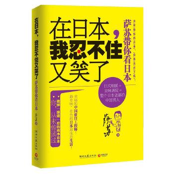 在日本,我忍不住又笑了——萨苏带你看日本