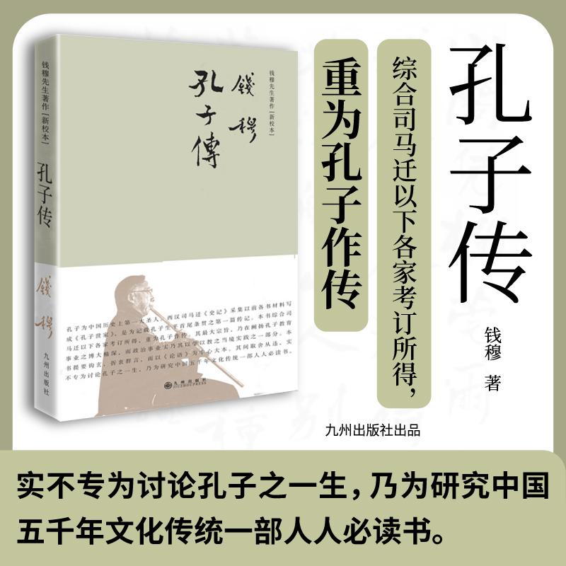 钱穆先生著作系列——孔子传(简体精装) 综合司马迁以下各家考订所得,重为孔子作传