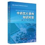 中药饮片调剂知识问答・国医大师金世元中药特色技术传承丛书