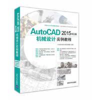 【二手旧书8成新】AutoCAD 2015中文版机械设计实例教程 CAD/CAM/CAE技术联盟 9787302431
