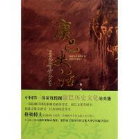 康巴史话 格勒 四川美术出版社【新华书店 值得信赖】