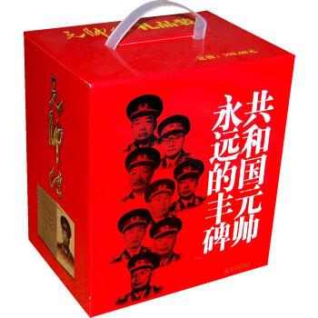 元帅传(礼品盒珍藏版)