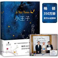 小王子(畅销300万册,作者基金会官方认证简体中文版)【果麦经典】