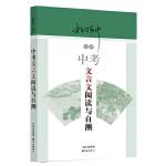 中考文言文阅读与自测