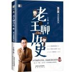 老王聊历史 秦汉悬疑档案