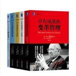 企业管理学书籍5册 卓有成效的变革管理/个人管理/社会管理/组织管理/团队管理 彼得德鲁克 韦斯特