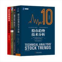 股票书籍共4册 股市趋势技术分析+股票大作手操盘术+艾略特波浪理论+MACD背离技术交易实战技法