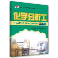 化学分析工(五级)第2版