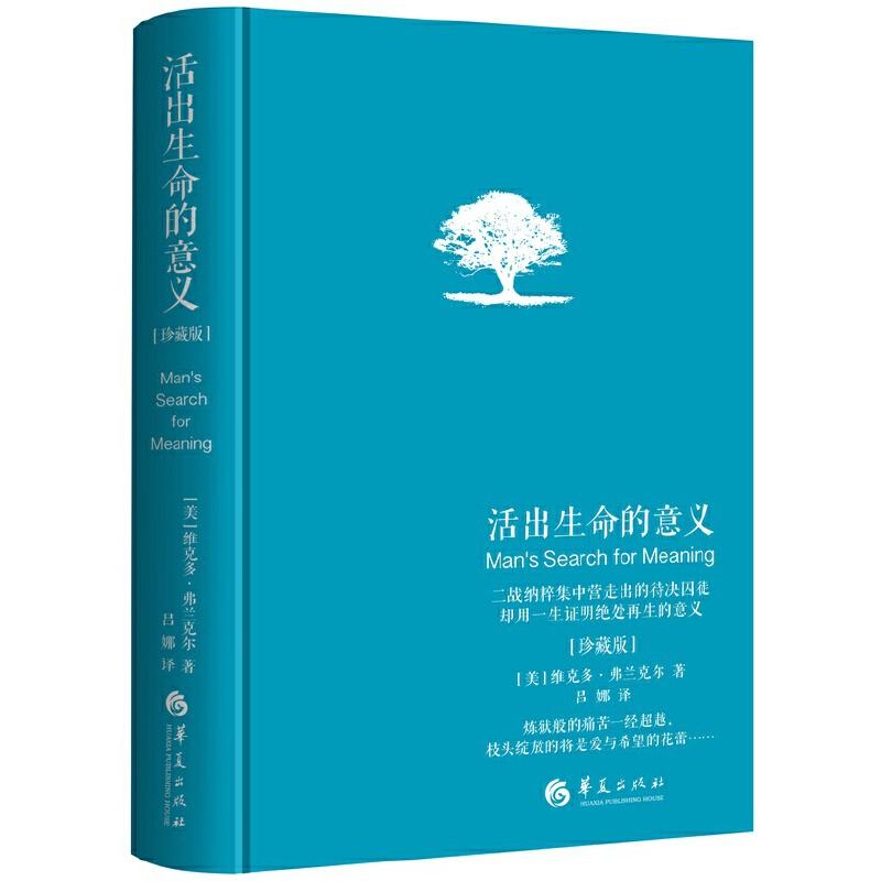 活出生命的意义(独家精装珍藏版)入选香港大学必读50本图书,美国具影响力的10本图书之一