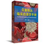 贝塞斯达血液病学手册(第3版)