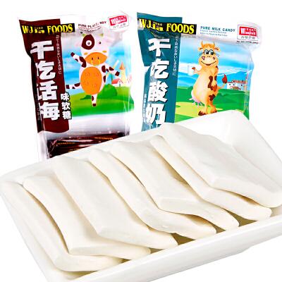 【包邮】干吃酸奶片200g*2/共约90片 儿时回忆80后经典怀旧零食糖果纳川话梅片