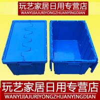 物流周转箱 塑料周转箱带盖收纳箱加厚储物箱特大号物流箱长方形翻盖箱整理箱 特 加厚型