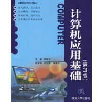 计算机应用基础(第3版)