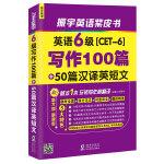振宇英语[新题型]英语6级写作100篇+50篇汉译英短文