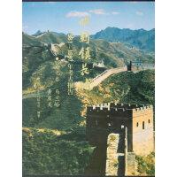 明蓟镇长城:1981-1987年考古报告・(第七卷)马兰峪、黄崖关(盒精)