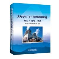 火力发电厂主厂房结构抗震设计研究?规范?实践