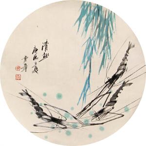 《清趣》李云峰 山东美协 山东书协双会员R3532