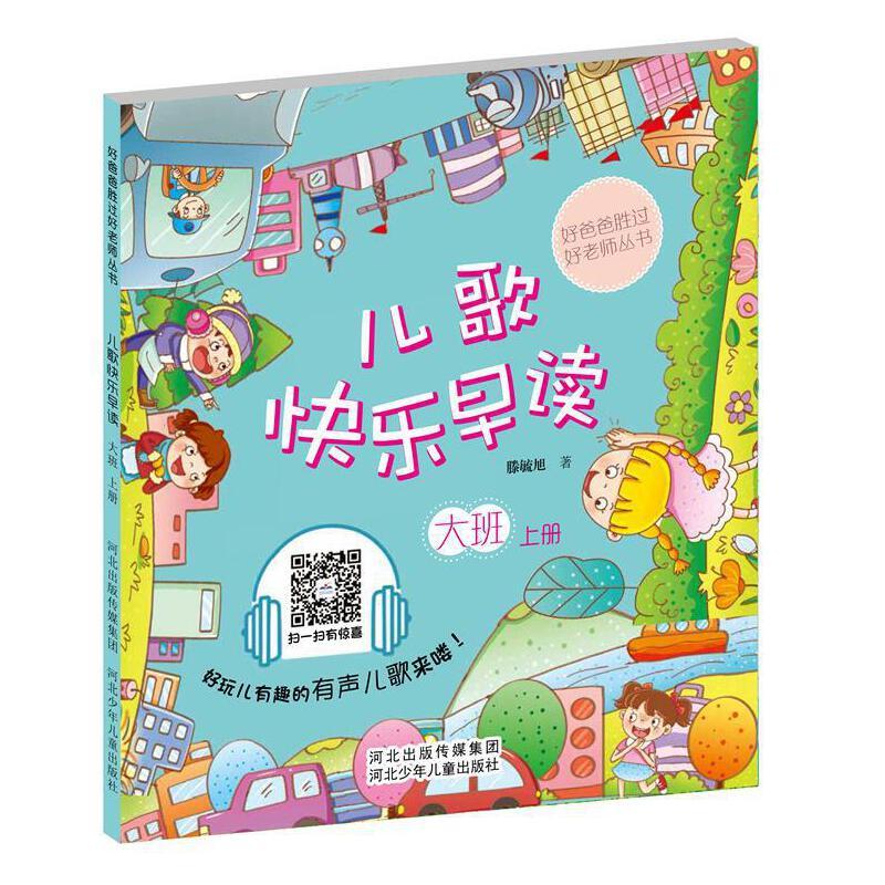儿歌快乐早读大班上册每本附带一个二维码,可以听到由专业配音员读的儿歌。