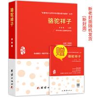 ��祥子老舍初中原著版本�Z文必�x����n外��籍七八九年�(版本更新,新�f封面并存�l�)