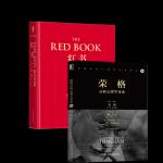 荣格红书(套装共2册)红书+荣格分析心理学导论