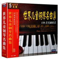 名曲欣赏:世界儿童钢琴名曲集-136首名曲欣赏(5CD)