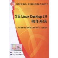 红旗Linux Desktop 6.0操作系统(含光盘)-全国专业技术考试用书