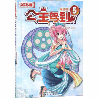 公主驾到5(漫画版)/中国卡通漫画书 编者:热麦漫画 著