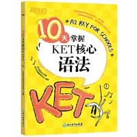 10天掌握KET核心语法 9787553677613