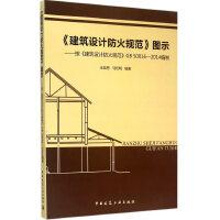 《建筑设计防火规范》图示――按《建筑设计防火规范》GB 50016-2014编制