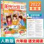 阳光计划 拓展阅读 六年级上册部编人教版2022全彩版