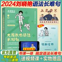考研1号2021 考研英语单词书非常词汇5500词 2021年英语一201英语二204适用 同源外刊真题原句大纲真题词汇