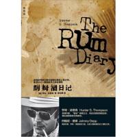 朗姆酒日记 [美] 亨特・汤普森,孙瑞岑 广西师范大学出版社
