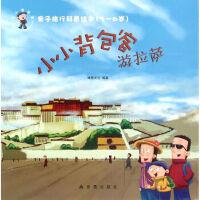 亲子旅行科普绘本 小小背包客游拉萨(3-6岁) 澜星文化 金盾出版社