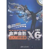 【正版二手书9成新左右】会声会影X6从入门到精通(第2版)(配光盘)9787302343844