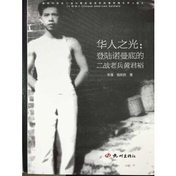 华人之光:登陆诺曼底的二战老兵黄君裕