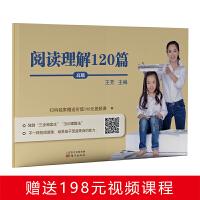 王芳大语文系列―阅读理解120篇(高级)
