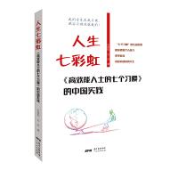 人生七彩虹:《高效能人士的七个习惯》的中国实践